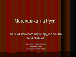 Математика на Руси. Не зная прошлого науки, трудно понять её настоящее Выполн