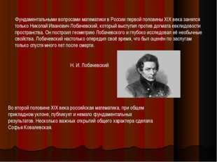 Фундаментальными вопросами математики в России первой половины XIX века занял