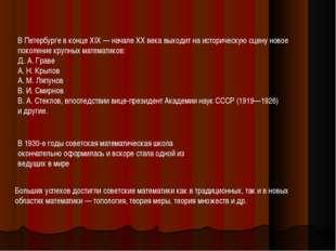 В Петербурге в конце XIX — начале XX века выходит на историческую сцену новое