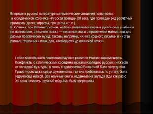 Впервые в русской литературе математические сведения появляются в юридическом