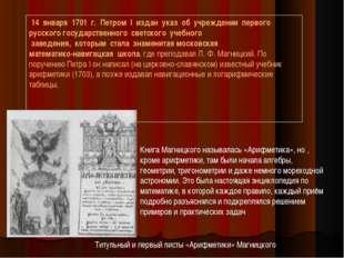 14 января 1701 г. Петром I издан указ об учреждении первого русского государ