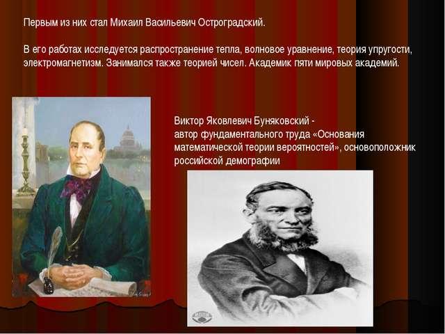 Первым из них стал Михаил Васильевич Остроградский. В его работах исследуется...