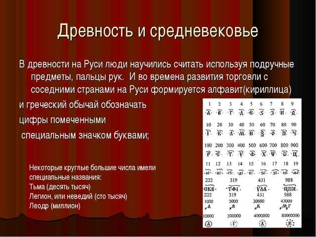 Древность и средневековье В древности на Руси люди научились считать использу...