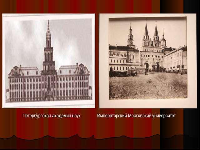 Петербургская академия наук Императорский Московский университет