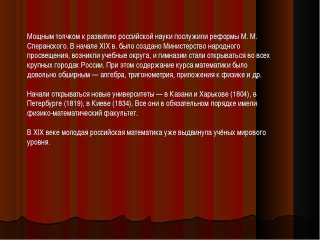 Мощным толчком к развитию российской науки послужили реформы М. М. Сперанског...