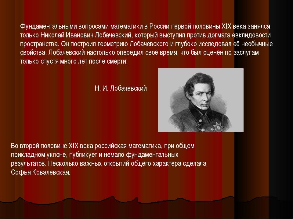 Фундаментальными вопросами математики в России первой половины XIX века занял...