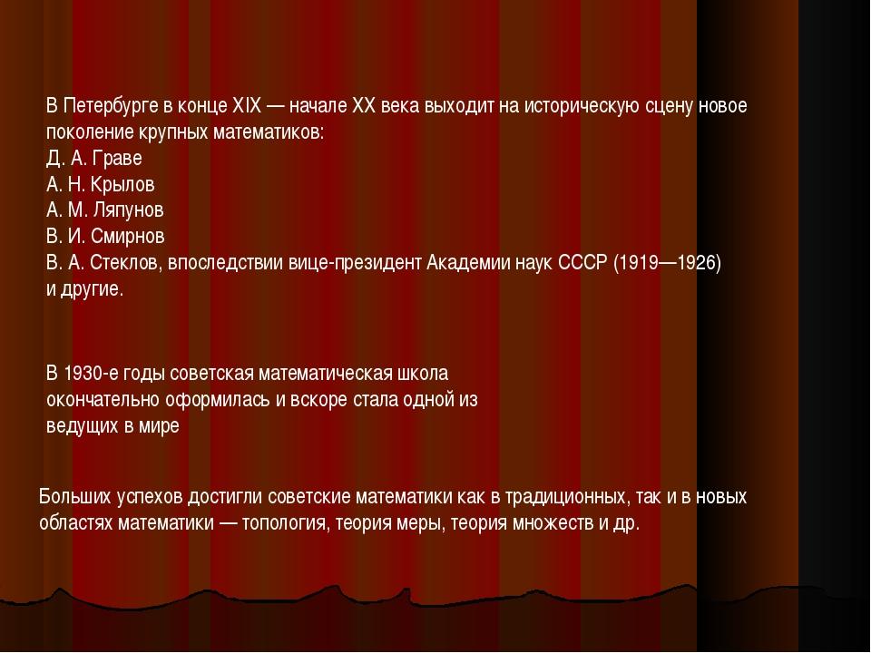 В Петербурге в конце XIX — начале XX века выходит на историческую сцену новое...