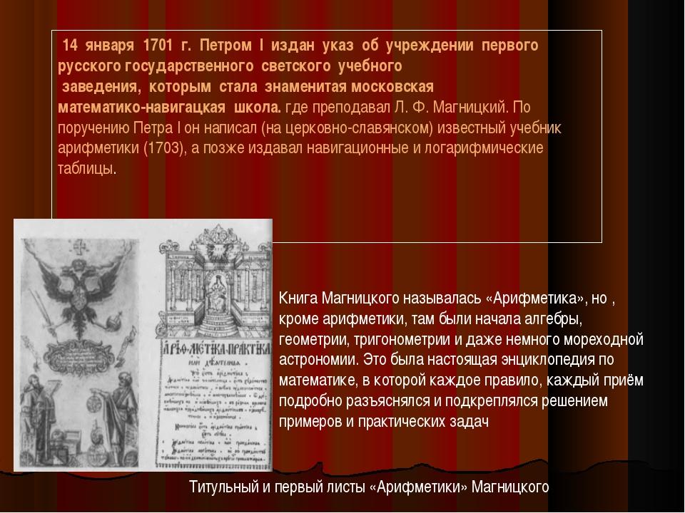 14 января 1701 г. Петром I издан указ об учреждении первого русского государ...