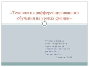 Учитель физики МОУ «моркинской средней (полной) общеобразовательной школы №1»