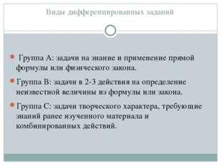 Виды дифференцированных заданий Группа А: задачи на знание и применение прям