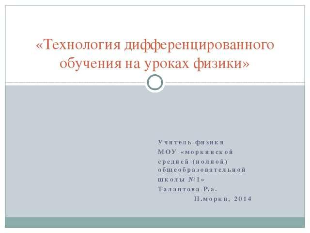 Учитель физики МОУ «моркинской средней (полной) общеобразовательной школы №1»...