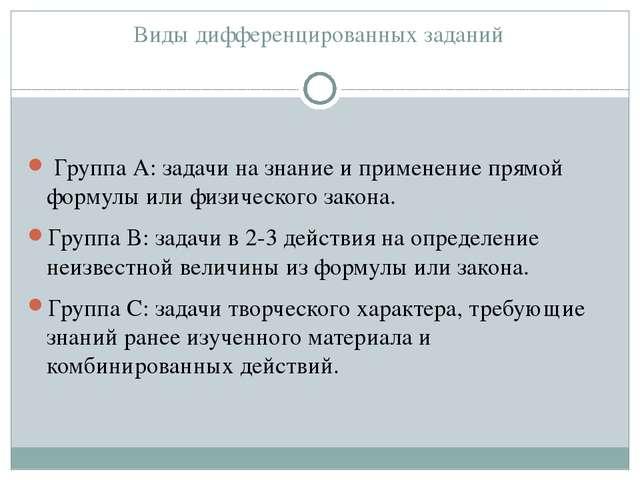 Виды дифференцированных заданий Группа А: задачи на знание и применение прям...
