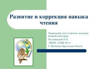 Развитие и коррекция навыка чтения Творческий отчет учителя- логопеда высшей