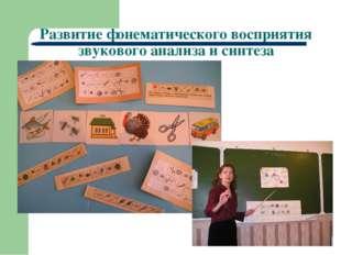 Развитие фонематического восприятия звукового анализа и синтеза