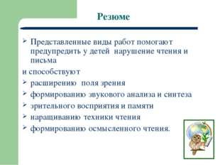 Резюме Представленные виды работ помогают предупредить у детей нарушение чтен