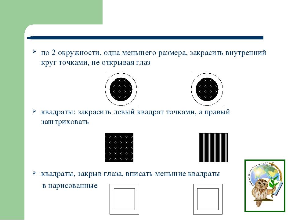 по 2 окружности, одна меньшего размера, закрасить внутренний круг точками, не...