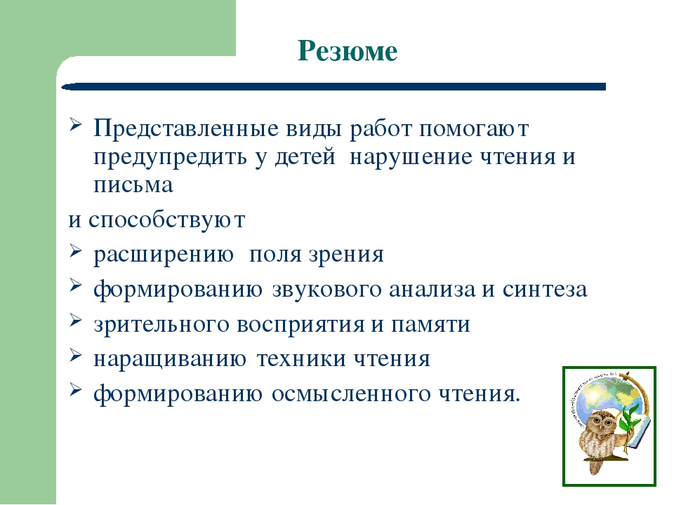 Резюме Представленные виды работ помогают предупредить у детей нарушение чтен...