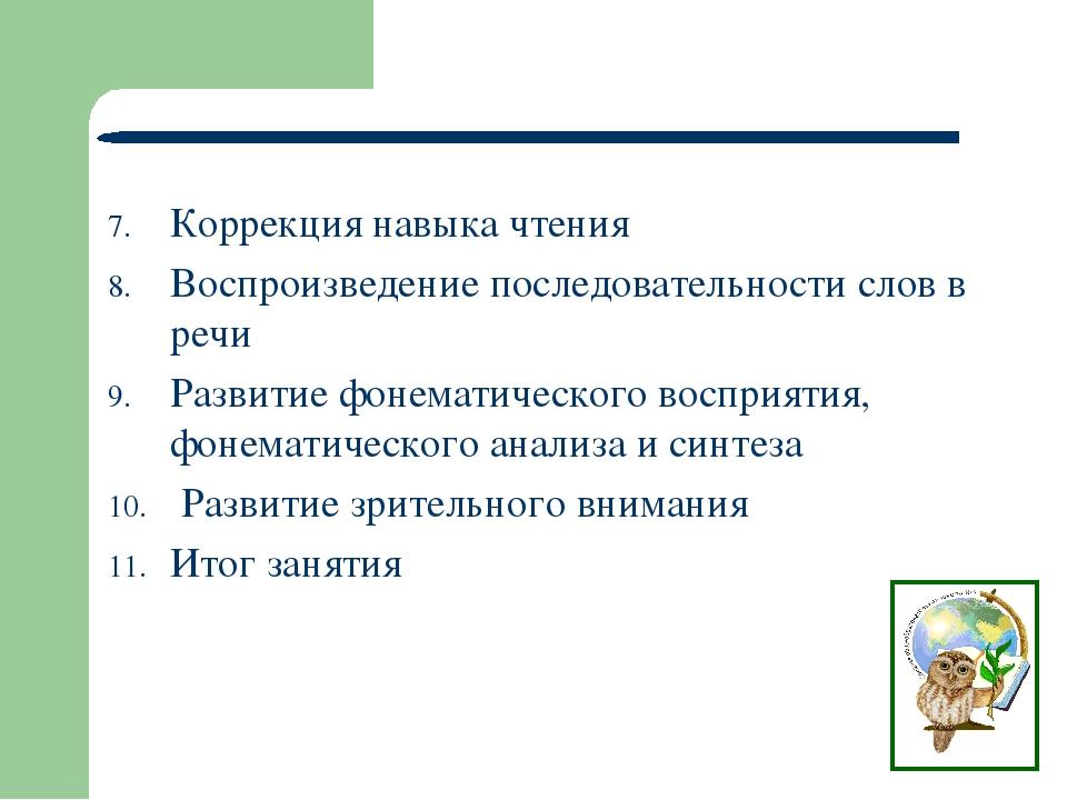 Коррекция навыка чтения Воспроизведение последовательности слов в речи Развит...