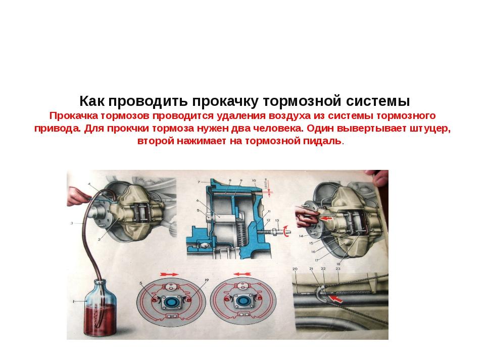 Как проводить прокачку тормозной системы Прокачка тормозов проводится удален...