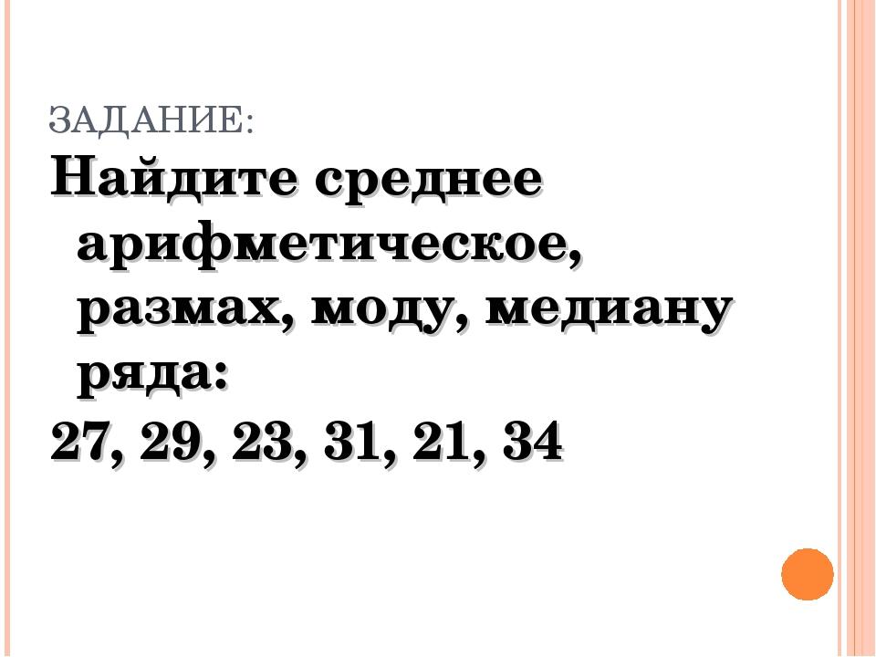 ЗАДАНИЕ: Найдите среднее арифметическое, размах, моду, медиану ряда: 27, 29,...