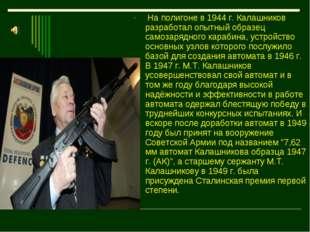 На полигоне в 1944 г. Калашников разработал опытный образец самозарядного ка