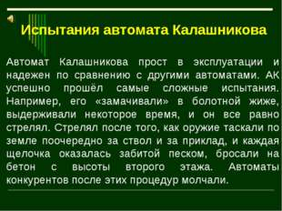 Испытания автомата Калашникова Автомат Калашникова прост в эксплуатации и на