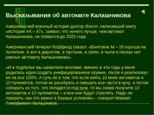Высказывания об автомате Калашникова Американский военный историк доктор Изел
