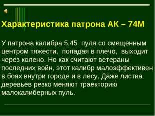 Характеристика патрона АК – 74М У патрона калибра 5,45 пуля со смещенным цент