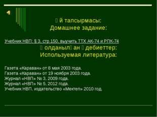 Үй тапсырмасы: Домашнее задание: Учебник НВП: § 3, стр.150, выучить ТТХ АК-74