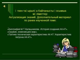 Өткен тақырыпқа байланысты қосымша мәліметтер: Актуализация знаний. Дополнит