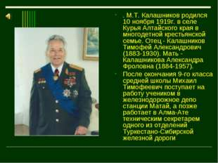 . М.Т. Калашников родился 10 ноября 1919г. в селе Курья Алтайского края в мно