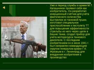 Уже в период службы в армии М.Т. Калашников проявил себя как изобретатель. Он