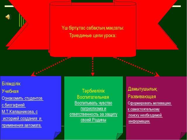 Цель: Тәрбиелілік Воспитательная Воспитывать чувство патриотизма и ответствен...