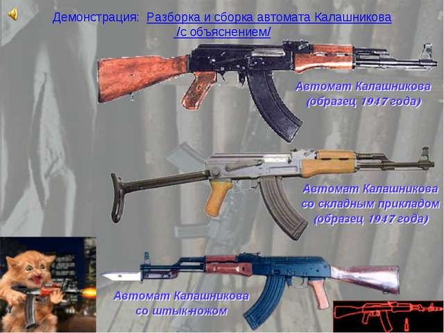 Демонстрация: Разборка и сборка автомата Калашникова /с объяснением/