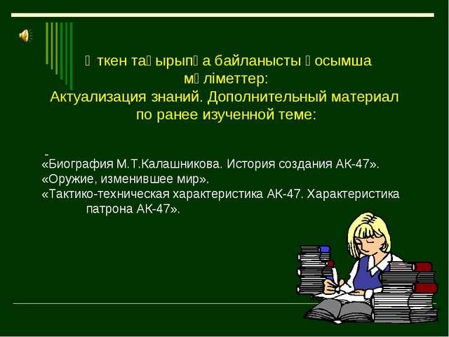 Өткен тақырыпқа байланысты қосымша мәліметтер: Актуализация знаний. Дополнит...