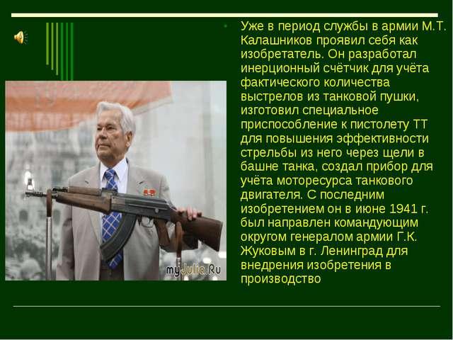Уже в период службы в армии М.Т. Калашников проявил себя как изобретатель. Он...
