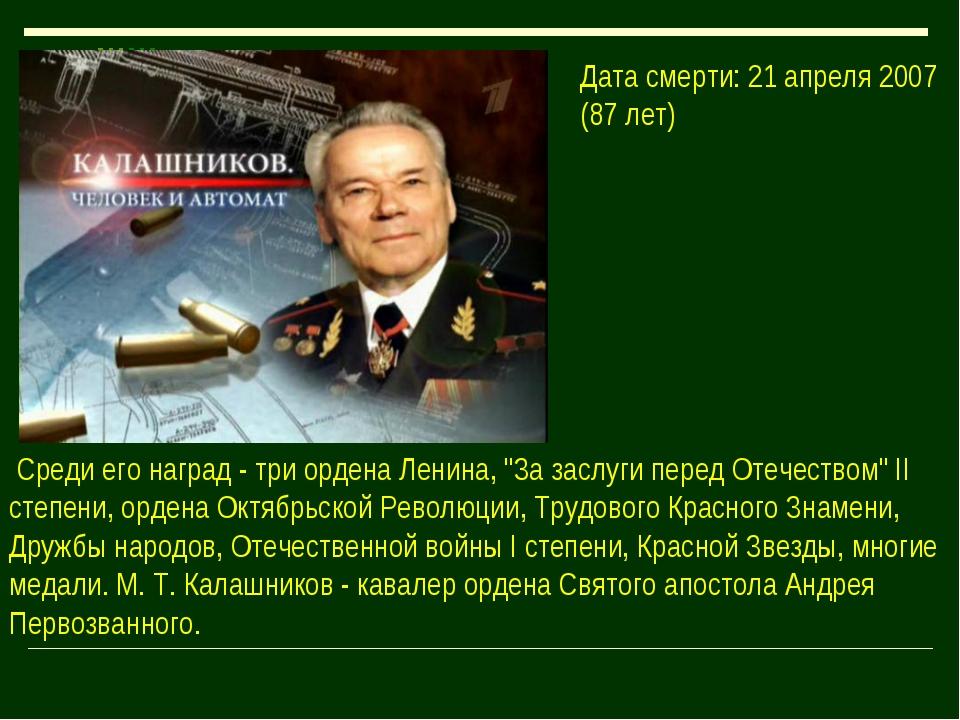 """Дата смерти: 21 апреля 2007 (87 лет) Среди его наград - три ордена Ленина, """"З..."""