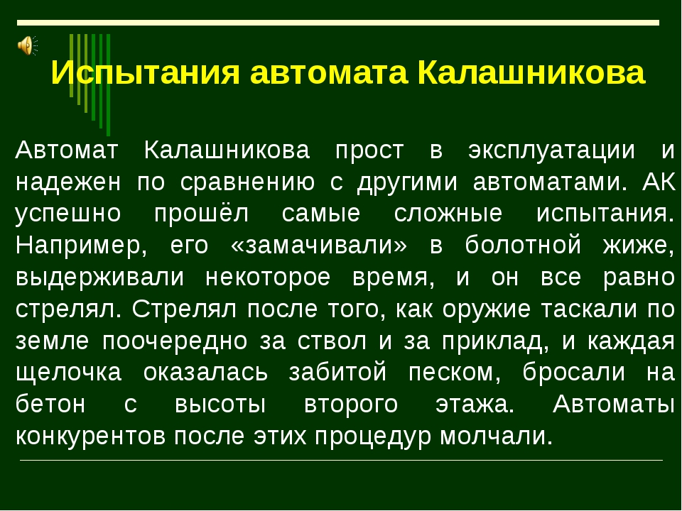 Испытания автомата Калашникова Автомат Калашникова прост в эксплуатации и на...