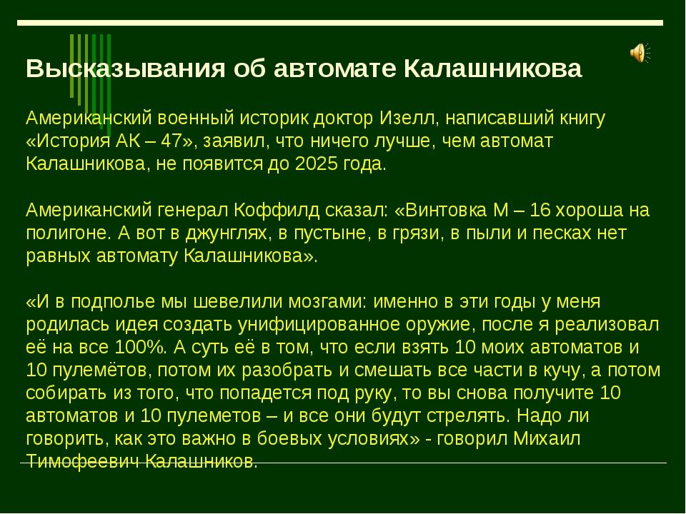 Высказывания об автомате Калашникова Американский военный историк доктор Изел...