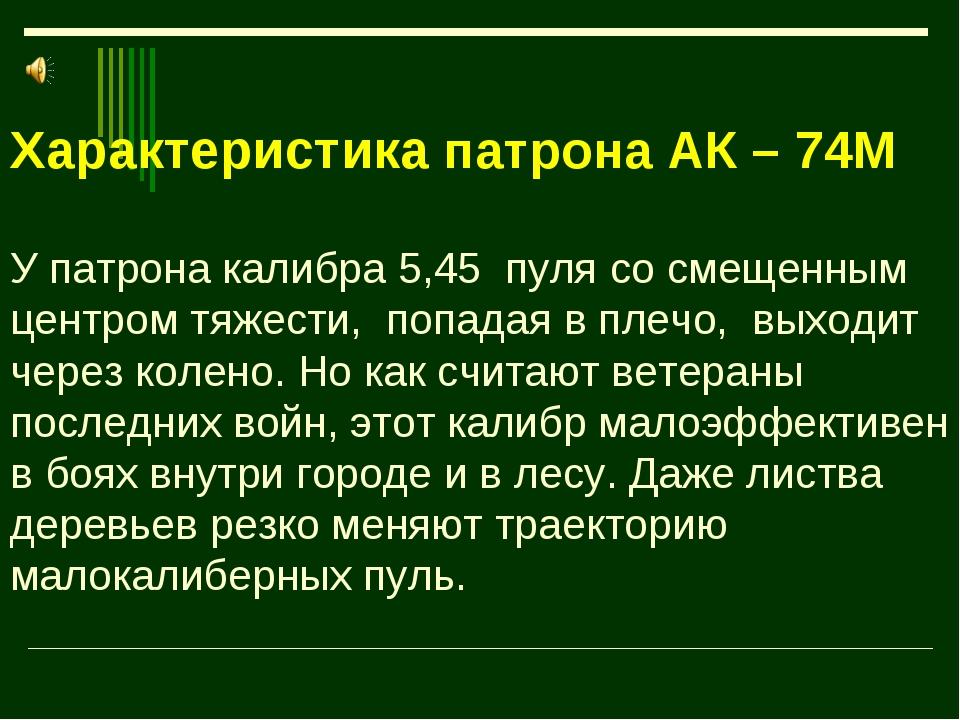 Характеристика патрона АК – 74М У патрона калибра 5,45 пуля со смещенным цент...