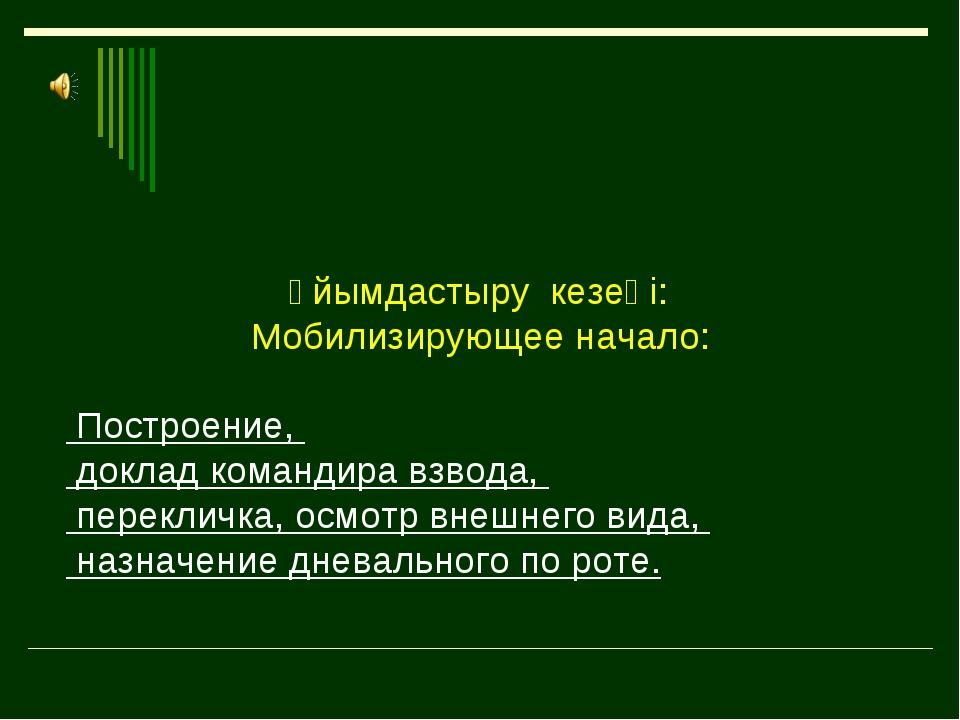 Ұйымдастыру кезеңі: Мобилизирующее начало: Построение, доклад командира взво...