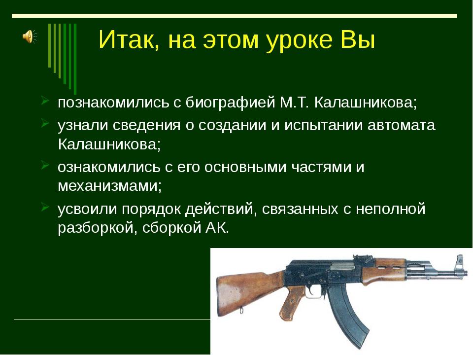 Итак, на этом уроке Вы познакомились с биографией М.Т. Калашникова; узнали св...