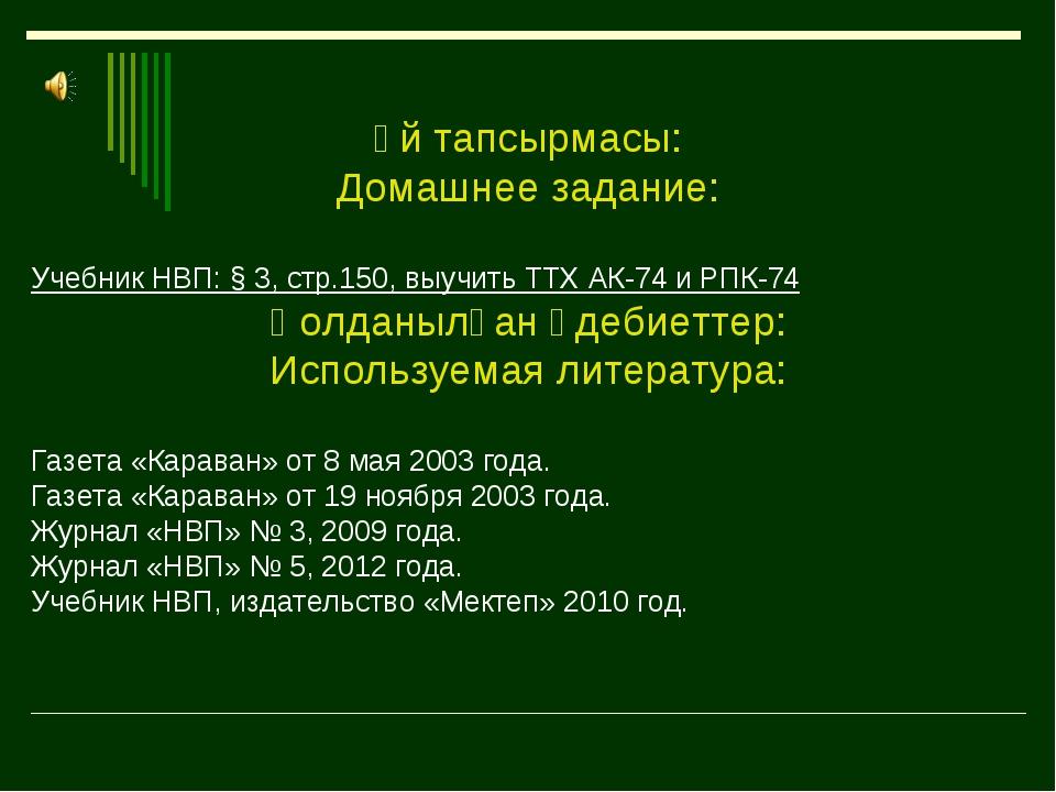 Үй тапсырмасы: Домашнее задание: Учебник НВП: § 3, стр.150, выучить ТТХ АК-74...