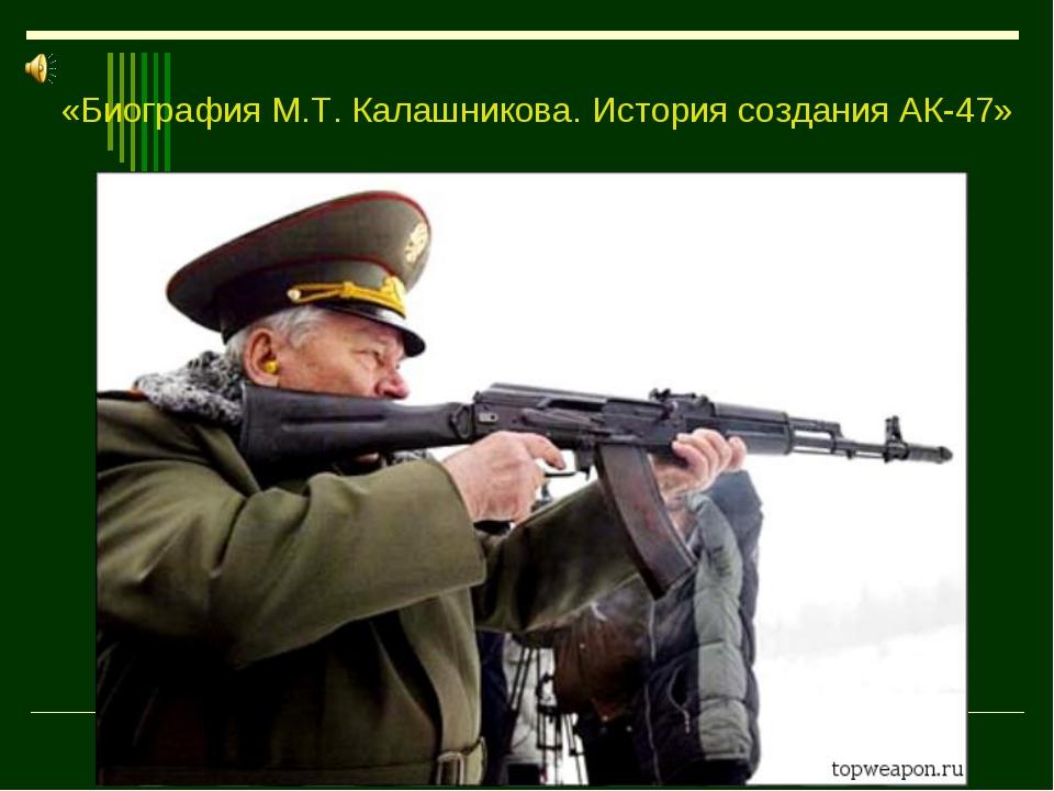 «Биография М.Т. Калашникова. История создания АК-47»