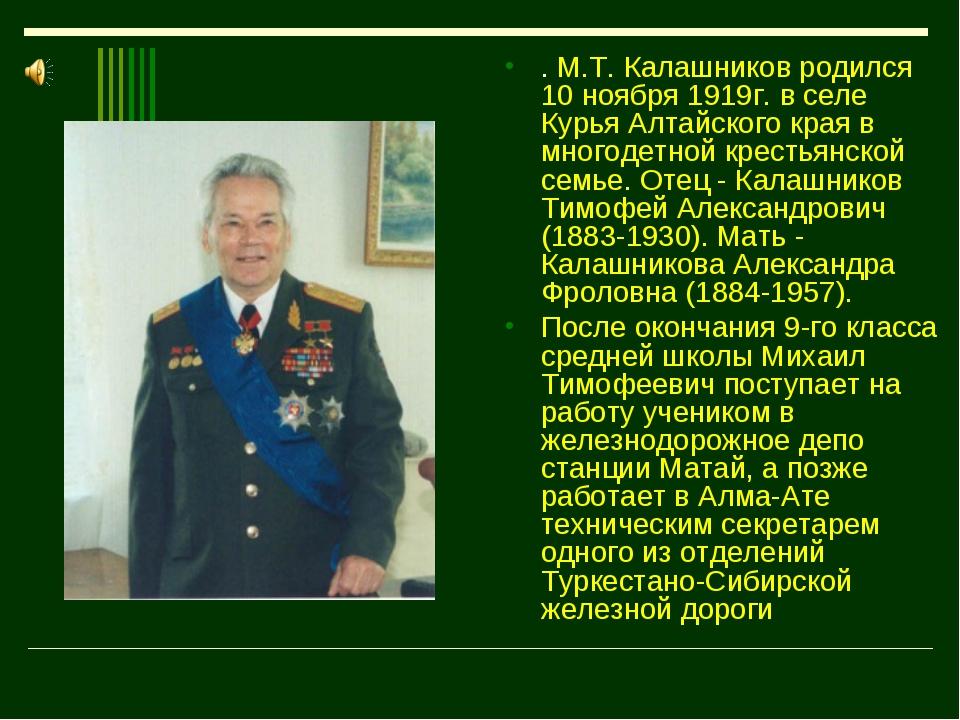 . М.Т. Калашников родился 10 ноября 1919г. в селе Курья Алтайского края в мно...