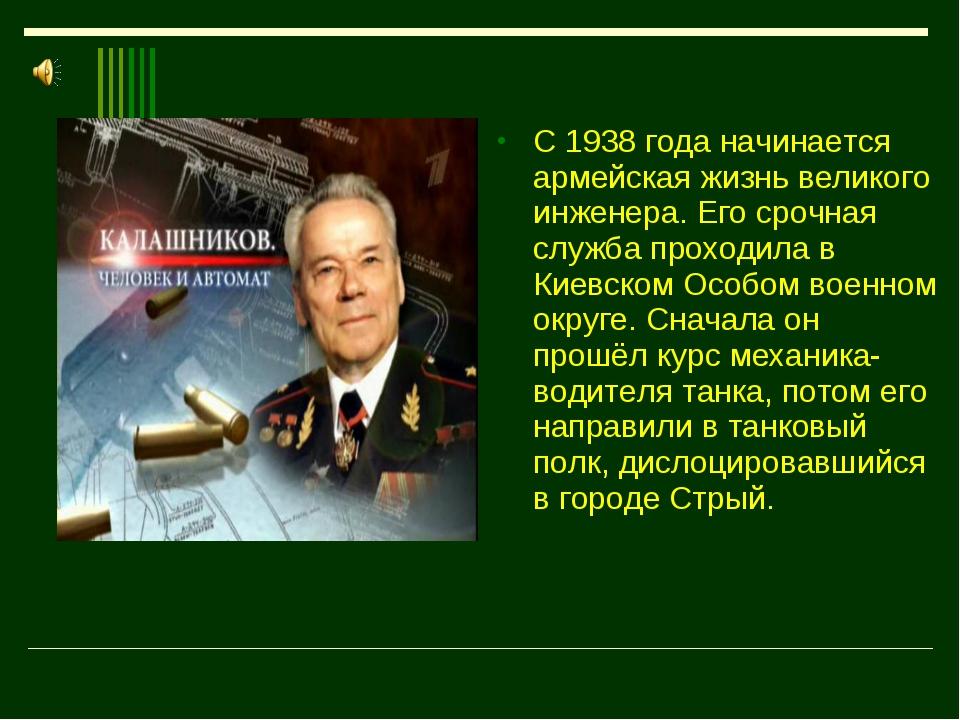 С 1938 года начинается армейская жизнь великого инженера. Его срочная служба...