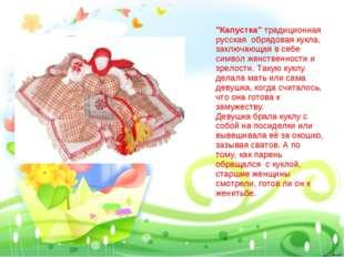 """""""Капустка""""традиционная русская обрядовая кукла, заключающая в себе символ же"""
