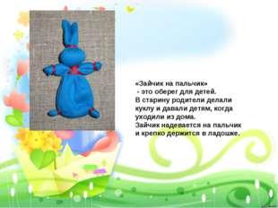 «Зайчик на пальчик» - это оберег для детей. В старину родители делали куклу и