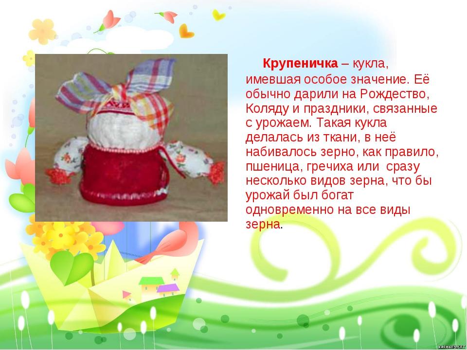 Крупеничка– кукла, имевшая особое значение. Её обычно дарили на Рождество...