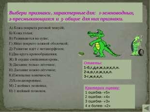 А) Кожа покрыта роговой чешуёй; Б) Кожа голая; В) Развиваются на суше; Г) Яйц